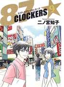 87 CLOCKERS 9 (ヤングジャンプコミックス)(ヤングジャンプコミックス)