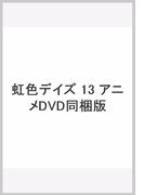 虹色デイズ 13 アニメDVD同梱版