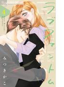 ラブファントム 4 (プチコミックフラワーコミックスα)(フラワーコミックス)