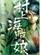 村上海賊の娘 4 (ビッグコミックス)(ビッグコミックス)