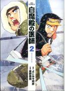 白魔殿の医師 2 ヴィンソン・マシフ (ビッグコミックス)(ビッグコミックス)