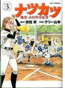 ナツカツ 3 職業・高校野球監督 (ビッグコミックス)(ビッグコミックス)
