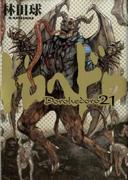 ドロヘドロ 21 (BIG COMICS IKKI)(IKKI コミックス)