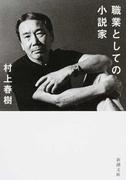 職業としての小説家 (新潮文庫)(新潮文庫)