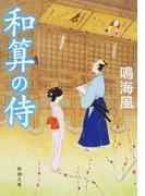 和算の侍 (新潮文庫)(新潮文庫)