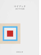 マイブック 2017年の記録