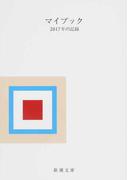 マイブック 2017年の記録 (新潮文庫)(新潮文庫)