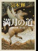 満月の道 (新潮文庫 流転の海)(新潮文庫)