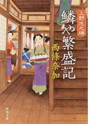 上野池之端鱗や繁盛記 (新潮文庫)(新潮文庫)