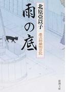 雨の底 (新潮文庫 慶次郎縁側日記)(新潮文庫)