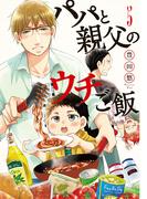 パパと親父のウチご飯 5 (BUNCH COMICS)(バンチコミックス)
