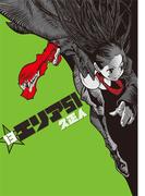 エリア51 13 (BUNCH COMICS)(バンチコミックス)