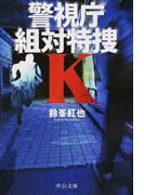 警視庁組対特捜K (中公文庫)(中公文庫)