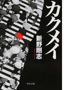 カクメイ (中公文庫)(中公文庫)
