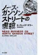ノース・ガンソン・ストリートの虐殺