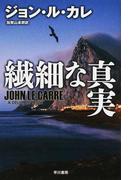 繊細な真実 (ハヤカワ文庫 NV)(ハヤカワ文庫 NV)