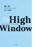 高い窓 (ハヤカワ・ミステリ文庫)(ハヤカワ・ミステリ文庫)