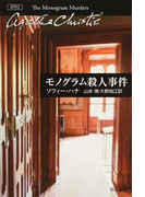 モノグラム殺人事件 (ハヤカワ文庫 クリスティー文庫 ポアロ)(クリスティー文庫)