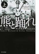 熊と踊れ 上 (ハヤカワ・ミステリ文庫)(ハヤカワ・ミステリ文庫)