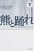 熊と踊れ 下 (ハヤカワ・ミステリ文庫)(ハヤカワ・ミステリ文庫)
