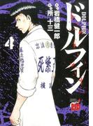 ドルフィン 4 (チャンピオンREDコミックス)(チャンピオンREDコミックス)