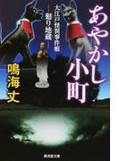 あやかし小町 大江戸怪異事件帳 3 廻り地蔵 (廣済堂文庫 特選時代小説)(特選時代小説)