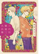 三代目薬屋久兵衛 4 (FC)(フィールコミックス)