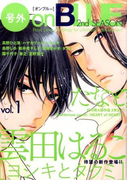 号外onBLUE 2nd SEASON Boys Love anthology for Ultimate Entertainment vol.1
