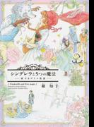 シンデレラと5つの魔法 (WINGS COMICS)(WINGS COMICS(ウィングスコミックス))
