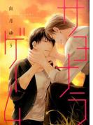 サヨナラゲーム (ディアプラスコミックス)(ディアプラス・コミックス)