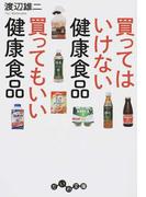買ってはいけない健康食品買ってもいい健康食品
