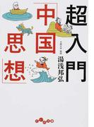 超入門「中国思想」 (だいわ文庫)(だいわ文庫)