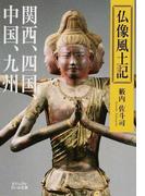 仏像風土記 関西、四国、中国、九州 (ビジュアルだいわ文庫)(だいわ文庫)