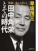 田中角栄とその時代 駕籠に乗る人担ぐ人 (PHP文庫)(PHP文庫)