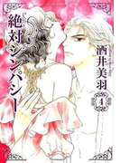 絶対シンパシー 4 (JOUR COMICS)(ジュールコミックス)