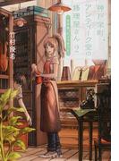 神戸栄町アンティーク堂の修理屋さん 2 主を失ったジャケット (双葉文庫)(双葉文庫)