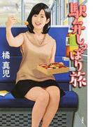 駅弁しっぽり旅 書き下ろし長編旅愁エロス (双葉文庫)(双葉文庫)