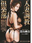 人妻調教倶楽部 (マドンナメイト文庫)(マドンナメイト)