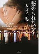 秘められた恋をもう一度 (二見文庫 ザ・ミステリ・コレクション)(二見文庫)