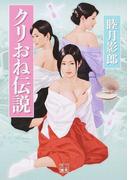 クリおね伝説 (二見文庫)(二見文庫)