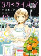 3月のライオン March comes in like a lion 12 (YOUNG ANIMAL COMICS)