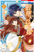 狼陛下の花嫁 15 (花とゆめCOMICS)(花とゆめコミックス)