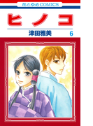 ヒノコ 6 (花とゆめCOMICS)(花とゆめコミックス)