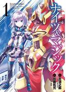 ナイツ&マジック 1 (ヤングガンガンコミックス)(ヤングガンガンコミックス)