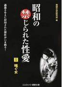 昭和の禁じられた性愛 1 喘ぐ女 (コスミック・禁断文庫)(コスミック文庫)