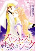 プリンセスと魅惑のシーク (EMERALD COMICS)