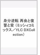 身分逆転  再会と復讐と愛 (ミッシィコミックス/YLC DXCollection)
