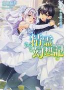 精霊幻想記 5 白銀の花嫁