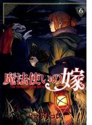 魔法使いの嫁 6 (BLADE COMICS)(BLADE COMICS(ブレイドコミックス))