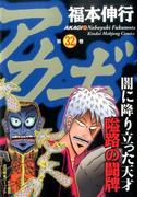 アカギ 第32巻 闇に降り立った天才 隘路の闘牌 (近代麻雀コミックス)(近代麻雀コミックス)